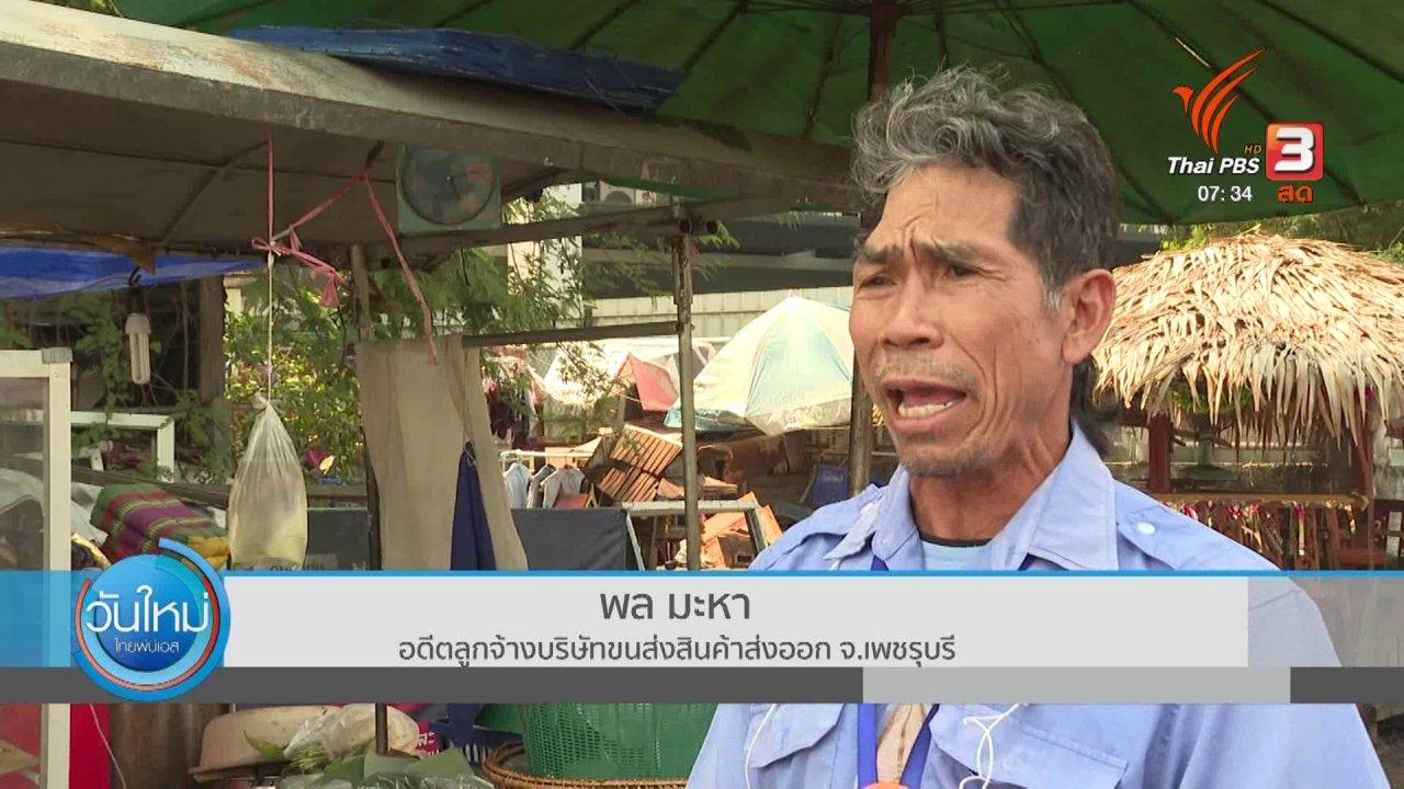 วันใหม่  ไทยพีบีเอส - กินอยู่รู้รอบ : หลายธุรกิจปรับตัวรับมือภาวะเศรษฐกิจชะลอตัว