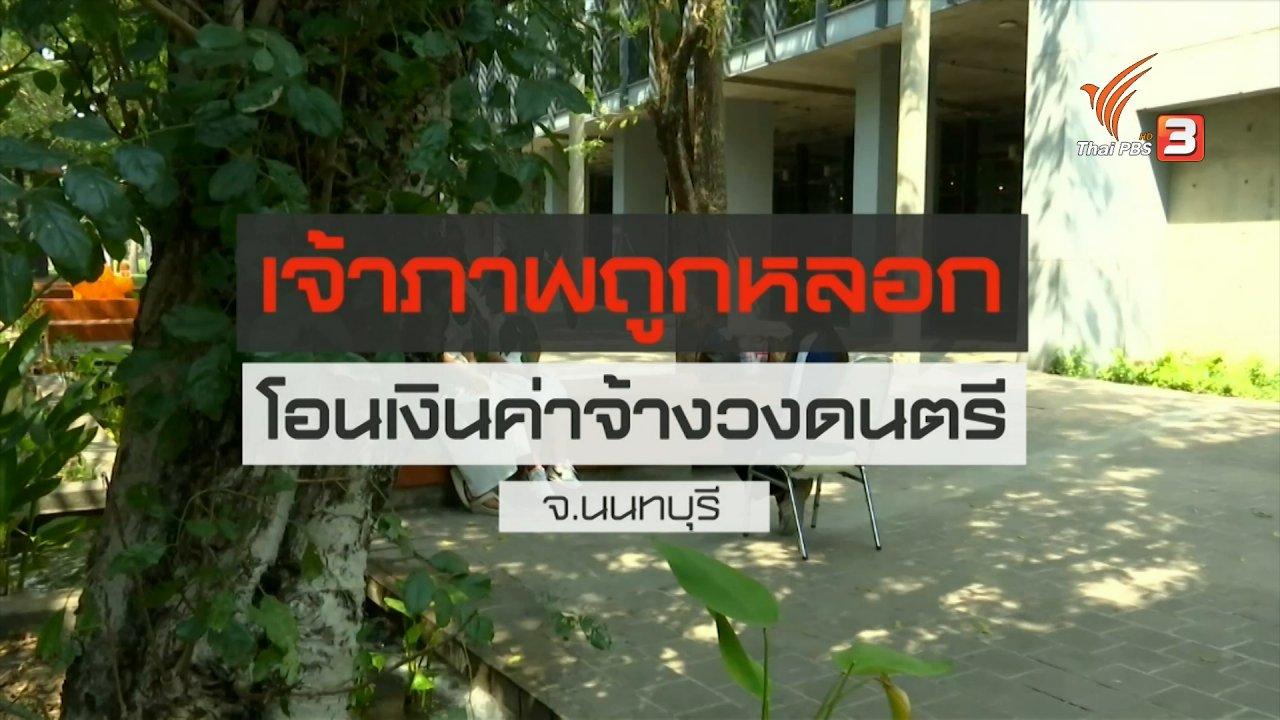 สถานีประชาชน - สถานีร้องเรียน : เจ้าภาพถูกหลอกโอนเงินค่าจ้างวงดนตรี จ.นนทบุรี