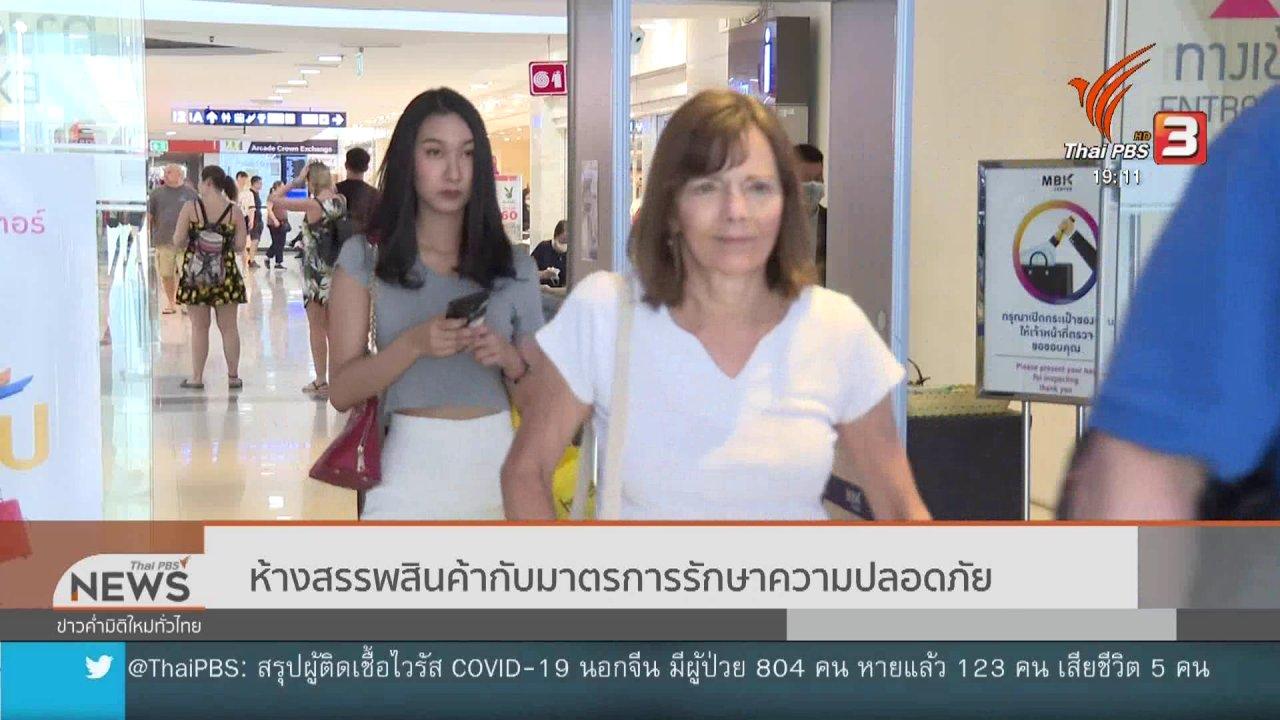 ข่าวค่ำ มิติใหม่ทั่วไทย - ห้างสรรพสินค้ากับมาตรการรักษาความปลอดภัย