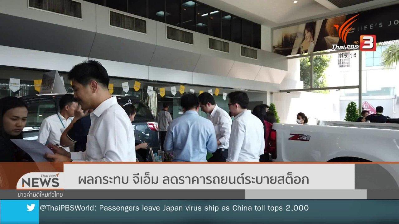 ข่าวค่ำ มิติใหม่ทั่วไทย - ผลกระทบจีเอ็มลดราคารถยนต์ระบายสต็อก