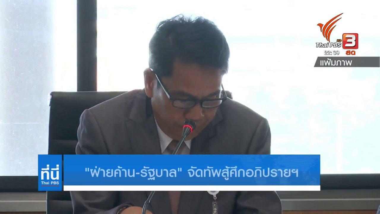 ที่นี่ Thai PBS - ฝ่ายค้าน - รัฐบาลจัดทัพสู้ศึกอภิปรายไม่ไว้วางใจ