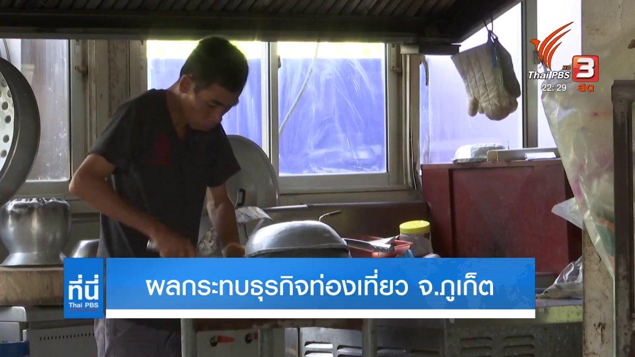 ที่นี่ Thai PBS - ผลกระทบการระบาด COVID-19 ต่อธุรกิจท่องเที่ยว จ.ภูเก็ต