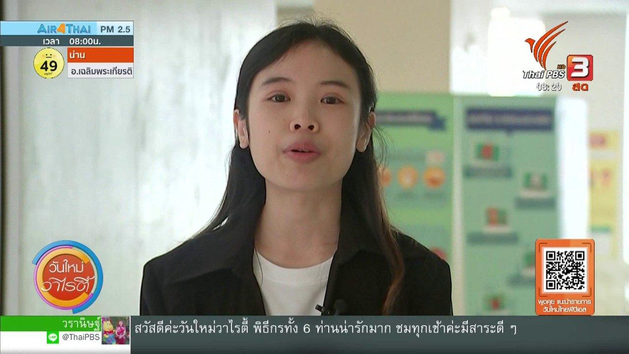 วันใหม่วาไรตี้ - วันใหม่วาไรตี้สัญจร : คนไทยร่วมส่งกำลังใจให้ชาวโคราช