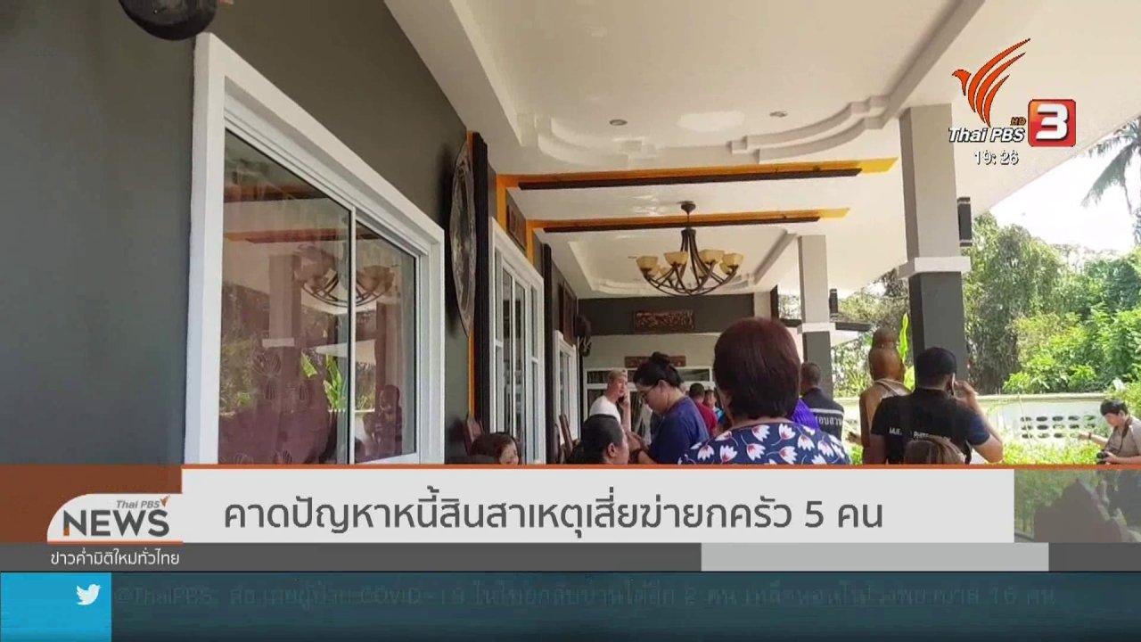 ข่าวค่ำ มิติใหม่ทั่วไทย - คาดปัญหาหนี้สินสาเหตุเสี่ยฆ่ายกครัว 5 คน
