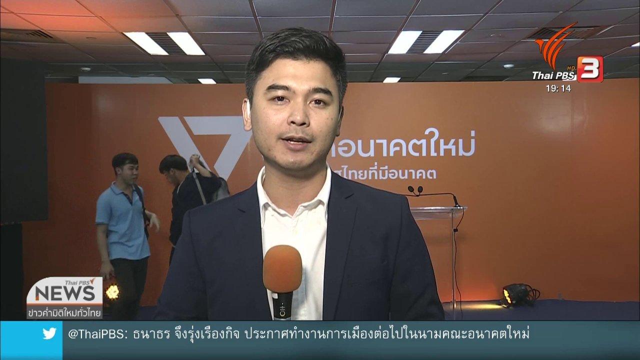 """ข่าวค่ำ มิติใหม่ทั่วไทย - """"ธนาธร"""" ยืนยัน อนาคตใหม่เดินหน้าทางการเมืองต่อ"""