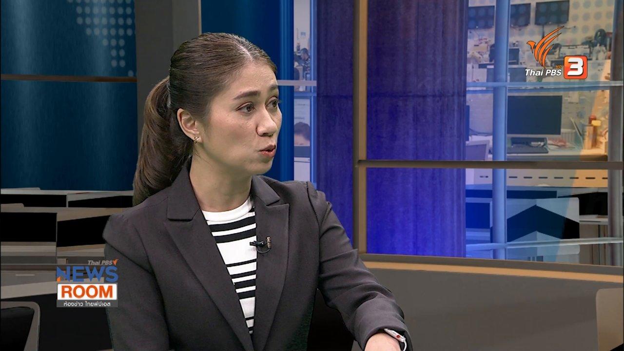 ห้องข่าว ไทยพีบีเอส NEWSROOM - จับตาการเมืองร้อน หลังยุบอนาคตใหม่