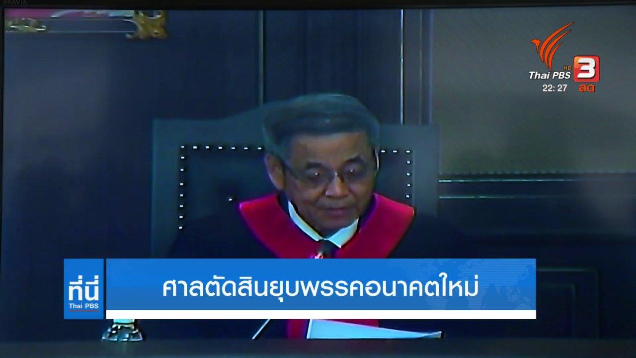 ที่นี่ Thai PBS - วิเคราะห์ศาลสั่งยุบพรรคอนาคตใหม่