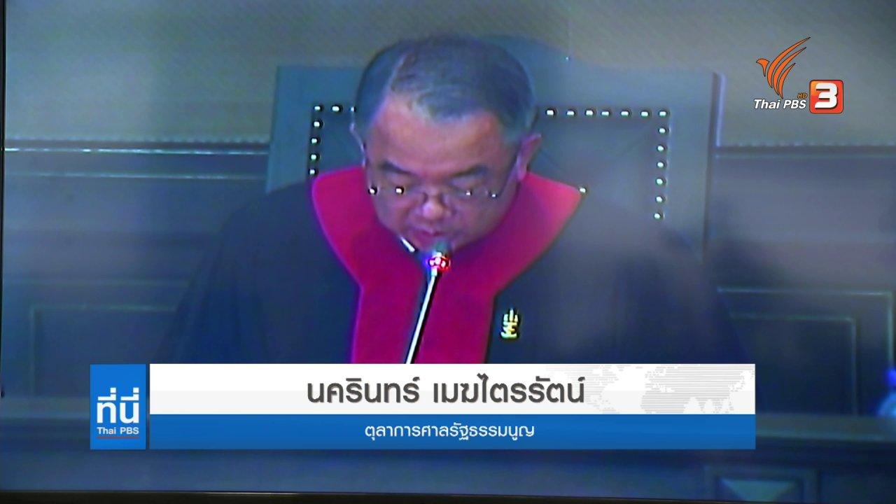 ที่นี่ Thai PBS - ศาลสั่งยุบพรรคอนาคตใหม่ เพิกถอนสิทธิ์ กก.บห. 10 ปี