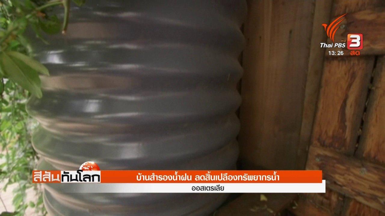 สีสันทันโลก - บ้านสำรองน้ำฝน ลดสิ้นเปลืองทรัพยากรน้ำ