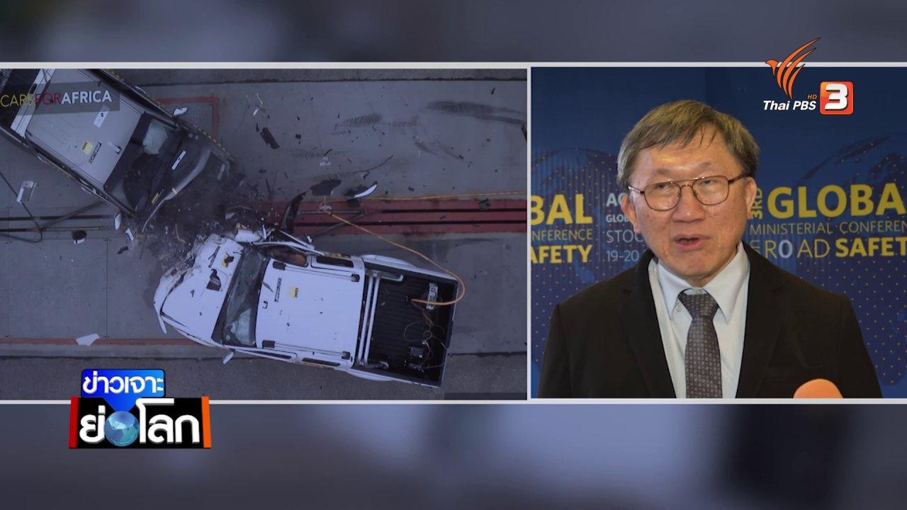 ข่าวเจาะย่อโลก - นานาชาติระดมสมองลดอุบัติเหตุบนท้องถนน ถอดแบบสวีเดน อุบัติเหตุเป็นศูนย์
