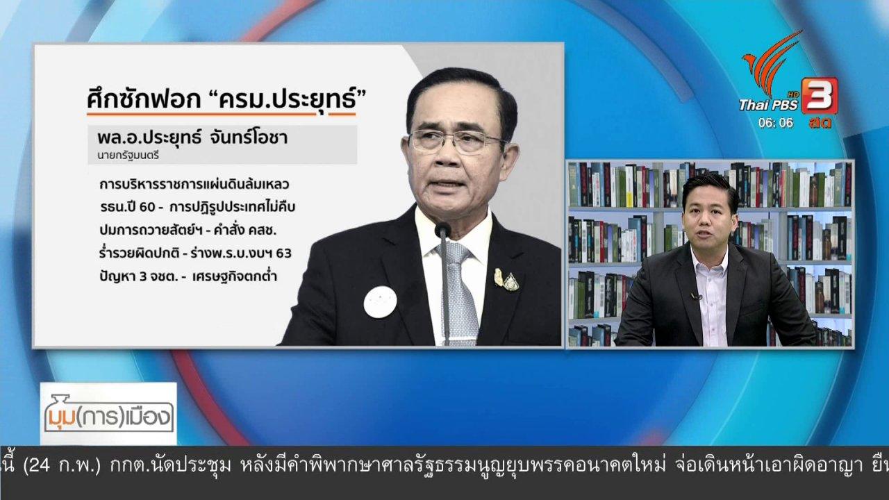 วันใหม่  ไทยพีบีเอส - มุม(การ)เมือง : เปิดอภิปรายไม่ไว้วางใจ เป้าหมายใหญ่โค่นรัฐบาล