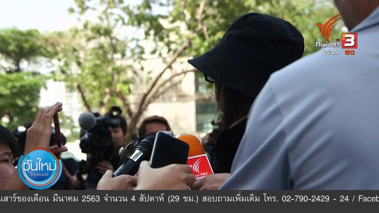 วันใหม่  ไทยพีบีเอส - บุกจับ พ.ต.ท.บรรยิน คดีฆาตกรรมอำพรางศพ
