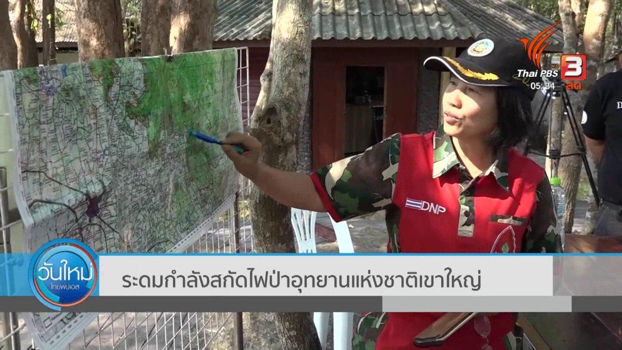 วันใหม่  ไทยพีบีเอส - ระดมกำลังสกัดไฟป่าอุทยานแห่งชาติเขาใหญ่
