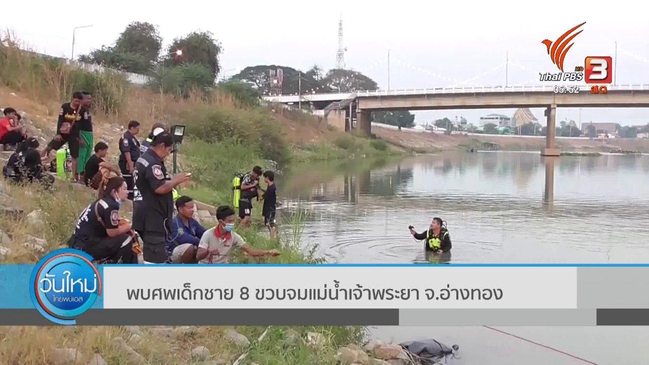 วันใหม่  ไทยพีบีเอส - พบศพเด็กชาย 8 ขวบจมแม่น้ำเจ้าพระยา จ.อ่างทอง