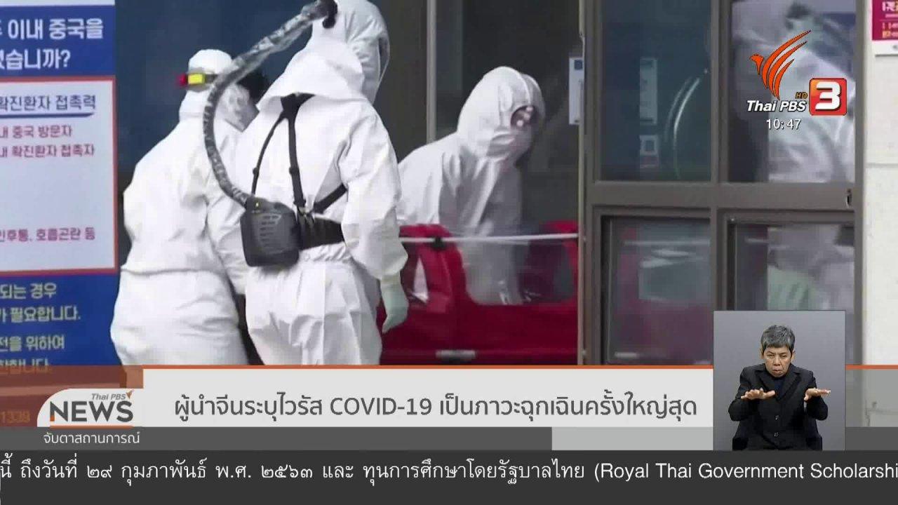 จับตาสถานการณ์ - ผู้นำจีนระบุไวรัส COVID-19 เป็นภาวะฉุกเฉินครั้งใหญ่สุด