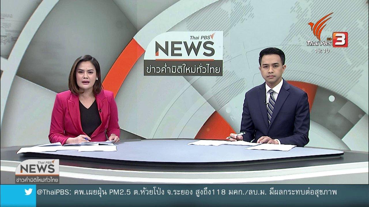 ข่าวค่ำ มิติใหม่ทั่วไทย - กทม.ออก 8 มาตรการเร่งด่วนแก้ฝุ่น