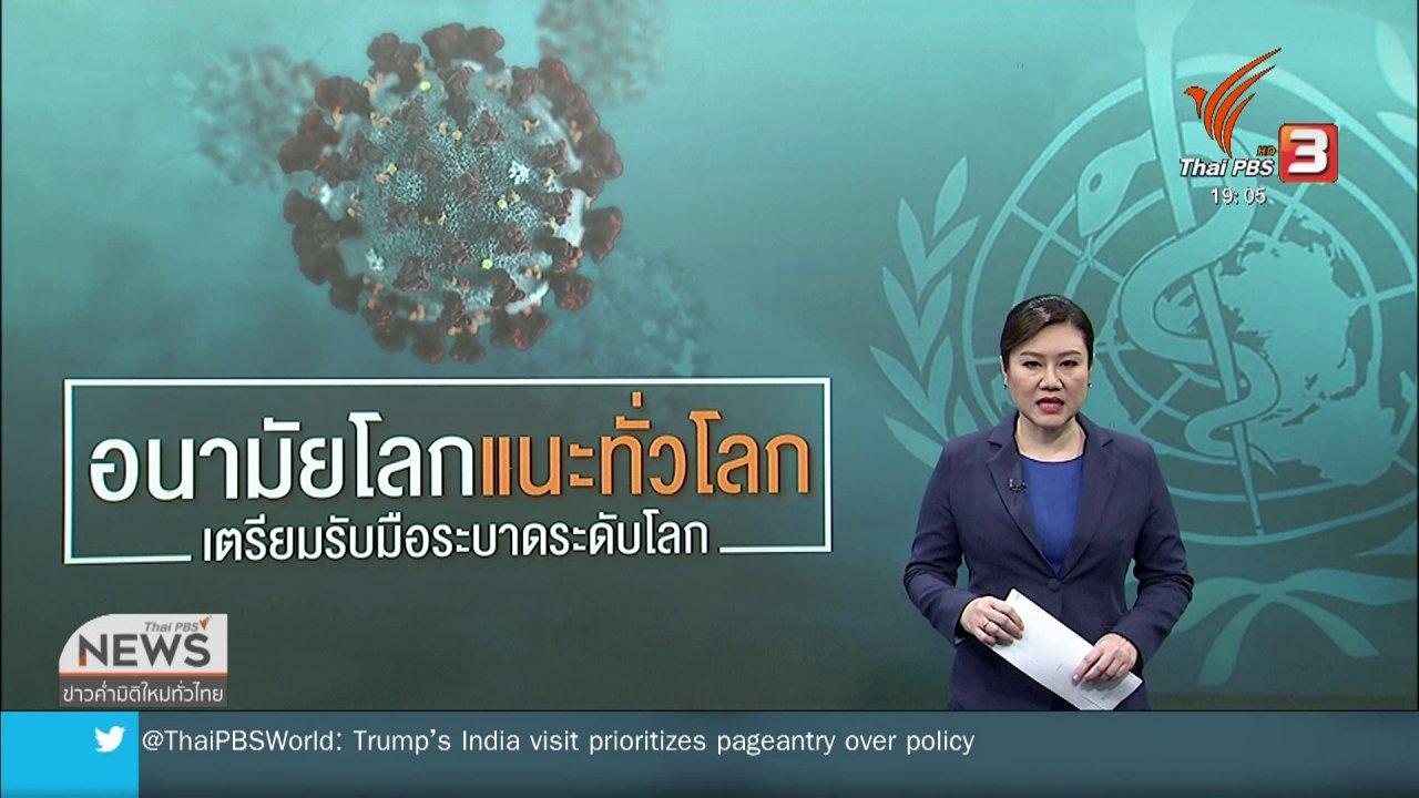 ข่าวค่ำ มิติใหม่ทั่วไทย - วิเคราะห์สถานการณ์ต่างประเทศ : โควิด-19 ยังไม่ถือเป็นการแพร่ระบาดระดับโลก