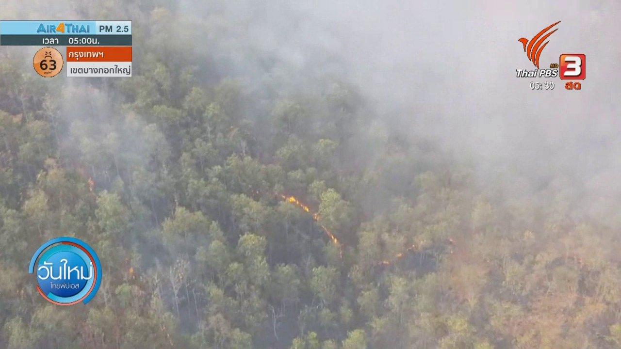 วันใหม่  ไทยพีบีเอส - ผู้ว่าฯ เชียงใหม่ เตรียมปิดป่าแก้ปัญหาไฟป่า