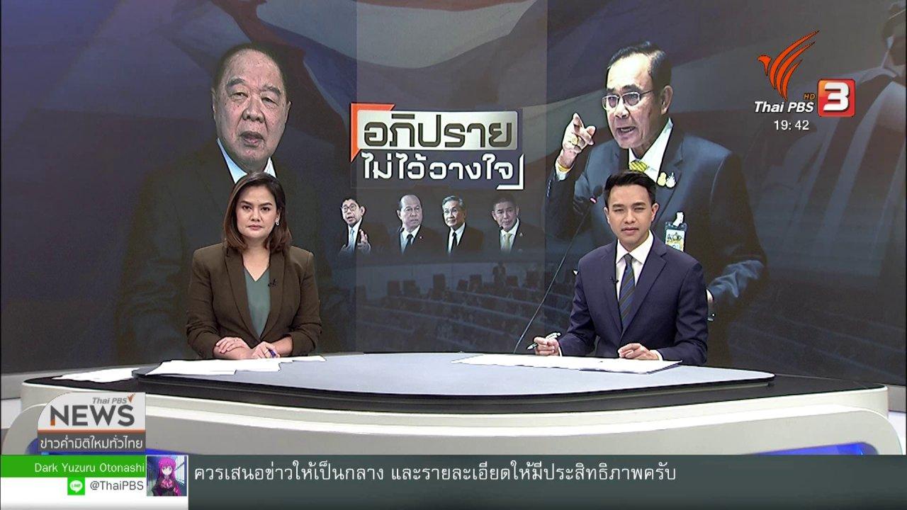ข่าวค่ำ มิติใหม่ทั่วไทย - พท.ไม่ทราบเรื่องทักษิณ เตรียมแถลงเปิดใจ