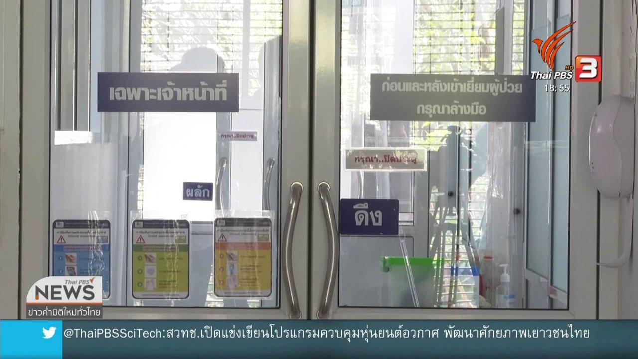 ข่าวค่ำ มิติใหม่ทั่วไทย - พบผู้ป่วยติดเชื้อโควิด-19 เพิ่ม 3 คน