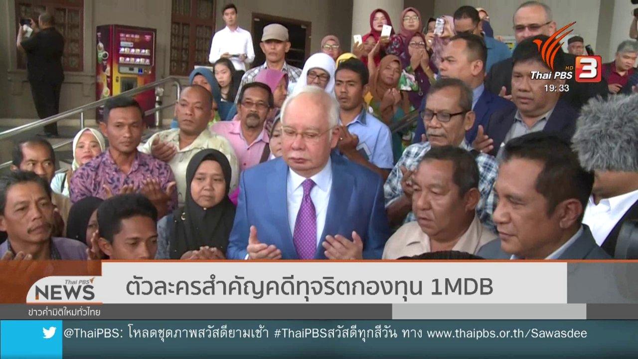 ข่าวค่ำ มิติใหม่ทั่วไทย - ตัวละครสำคัญคดีทุจริตกองทุน 1MDB