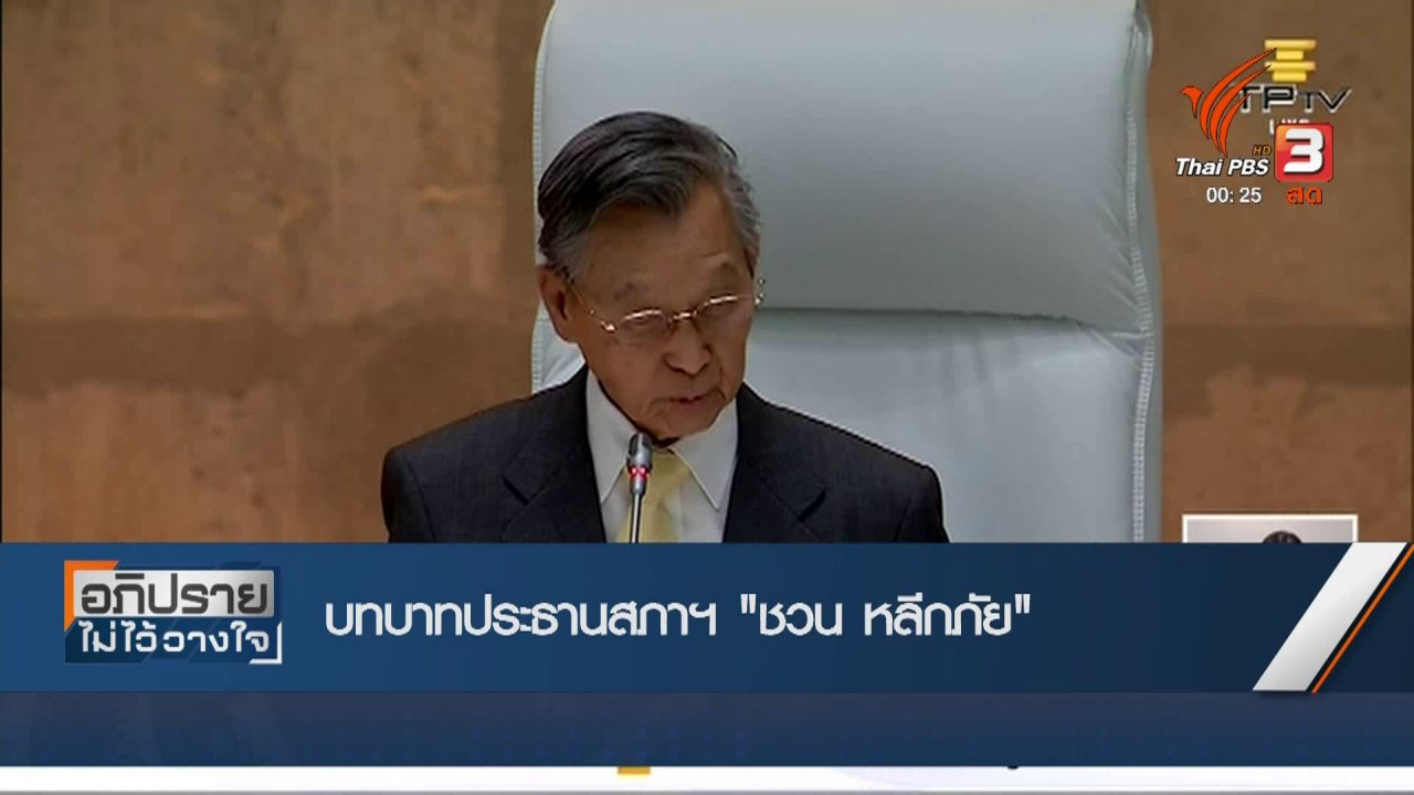 """ที่นี่ Thai PBS - บทบาทประธานสภาฯ """"ชวน หลีกภัย"""""""
