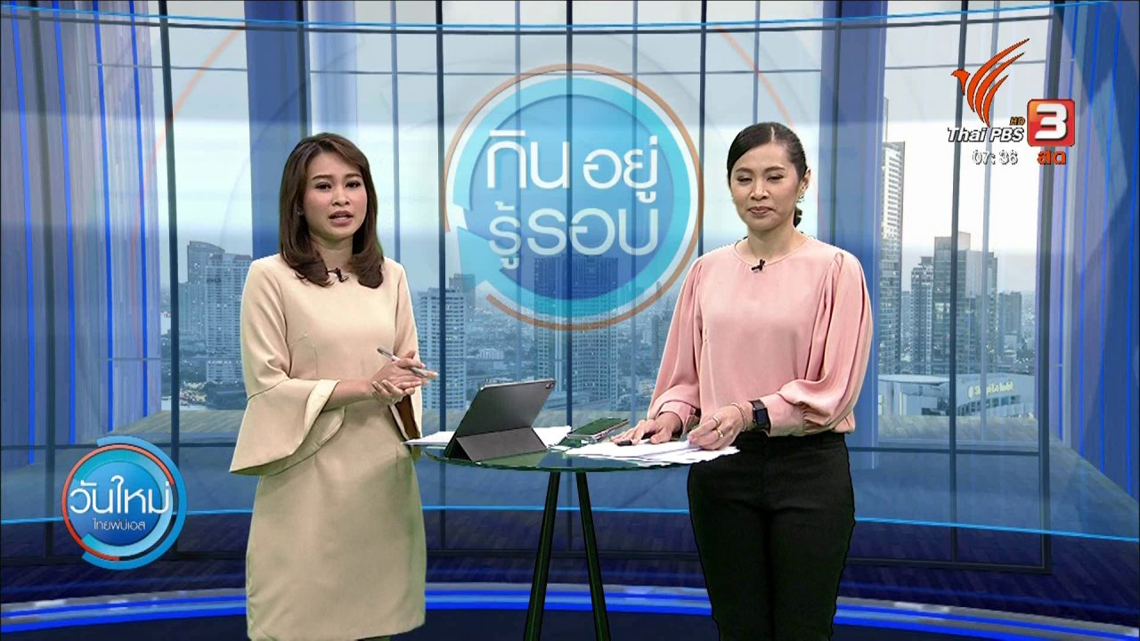 วันใหม่  ไทยพีบีเอส - กินอยู่รู้รอบ : วงการทัวร์ป่วน ลดราคาพาไปประเทศเสี่ยง ร้องรัฐดูแล