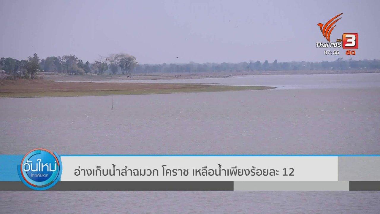 วันใหม่  ไทยพีบีเอส - ทำมาหากิน ดินฟ้าอากาศ : อ่างเก็บน้ำลำฉมวก เหลือน้ำร้อยละ 12