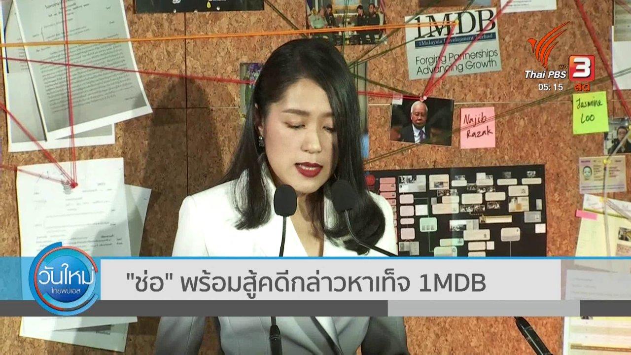 """วันใหม่  ไทยพีบีเอส - """"ช่อ"""" พร้อมสู้คดีกล่าวหาเท็จ 1MDB"""