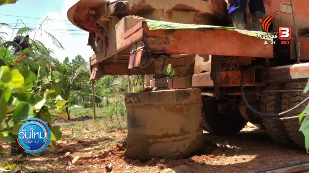 วันใหม่  ไทยพีบีเอส - ขุดบ่อน้ำตื้นบรรเทาภัยแล้ง จ.สงขลา