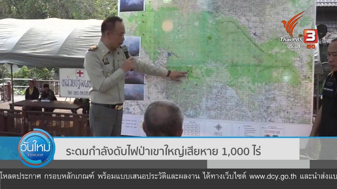 วันใหม่  ไทยพีบีเอส - ระดมกำลังดับไฟป่าเขาใหญ่เสียหาย 1,000 ไร่