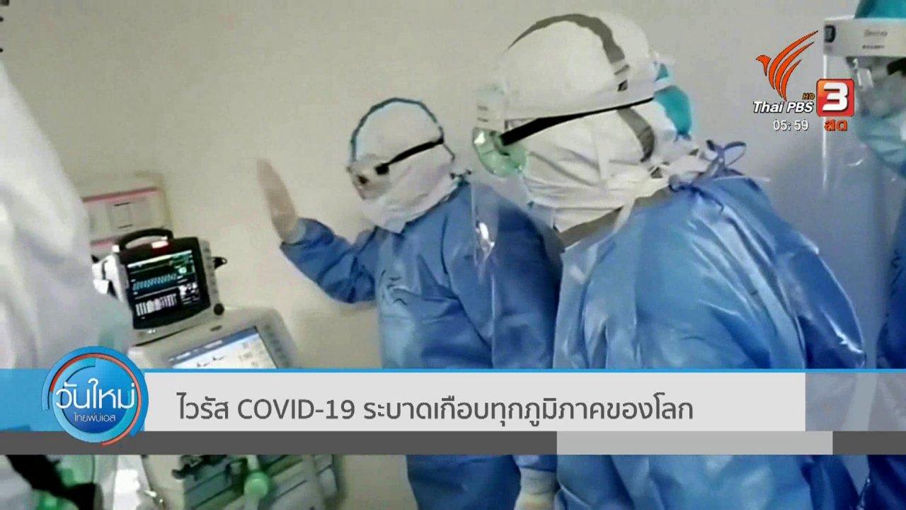 วันใหม่  ไทยพีบีเอส - ไวรัส COVID-19 ระบาดเกือบทุกภูมิภาคของโลก