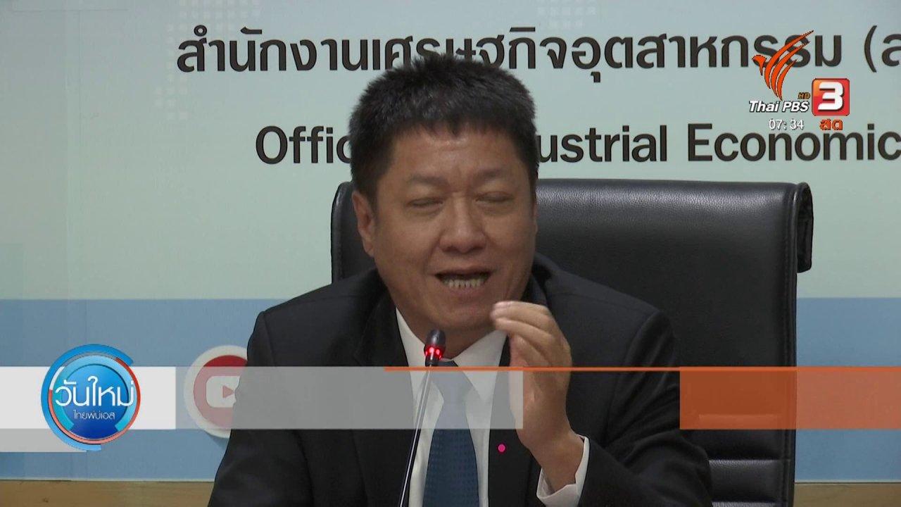 วันใหม่  ไทยพีบีเอส - กินอยู่รู้รอบ : สำรวจจุดเสี่ยงและวิธีป้องกันโควิด-19