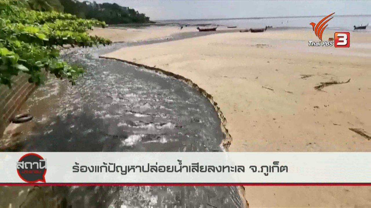 สถานีประชาชน - สถานีร้องเรียน : ร้องแก้ปัญหาปล่อยน้ำเสียลงทะเล จ.ภูเก็ต