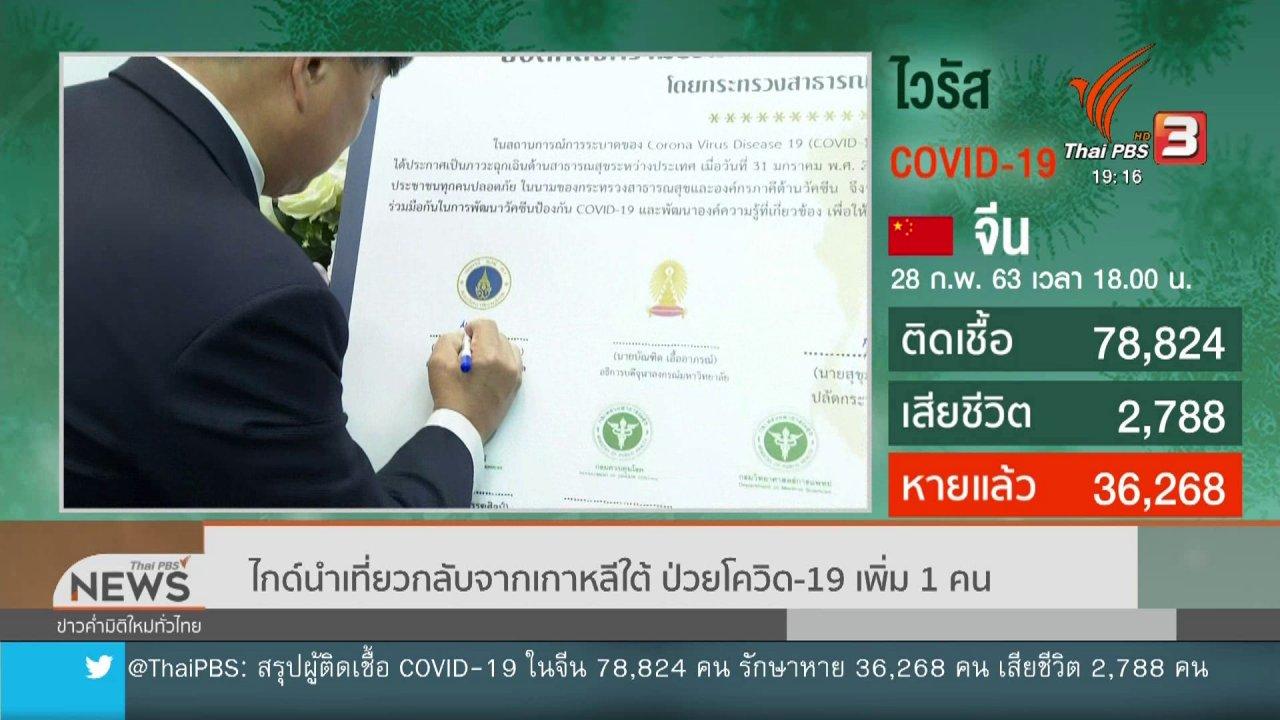 ข่าวค่ำ มิติใหม่ทั่วไทย - ไกด์นำเที่ยวกลับจากเกาหลีใต้ ป่วยโควิด-19 เพิ่ม 1 คน