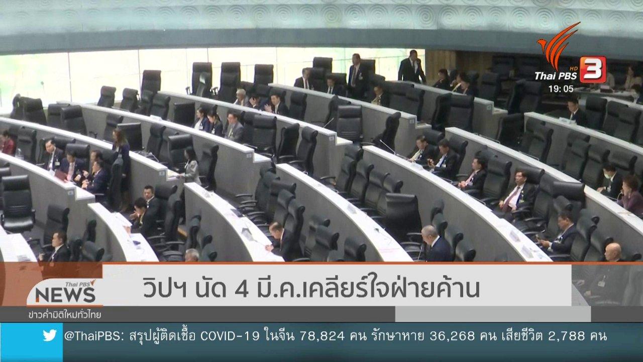 ข่าวค่ำ มิติใหม่ทั่วไทย - วิปฯ นัด 4 มี.ค.เคลียร์ใจฝ่ายค้าน