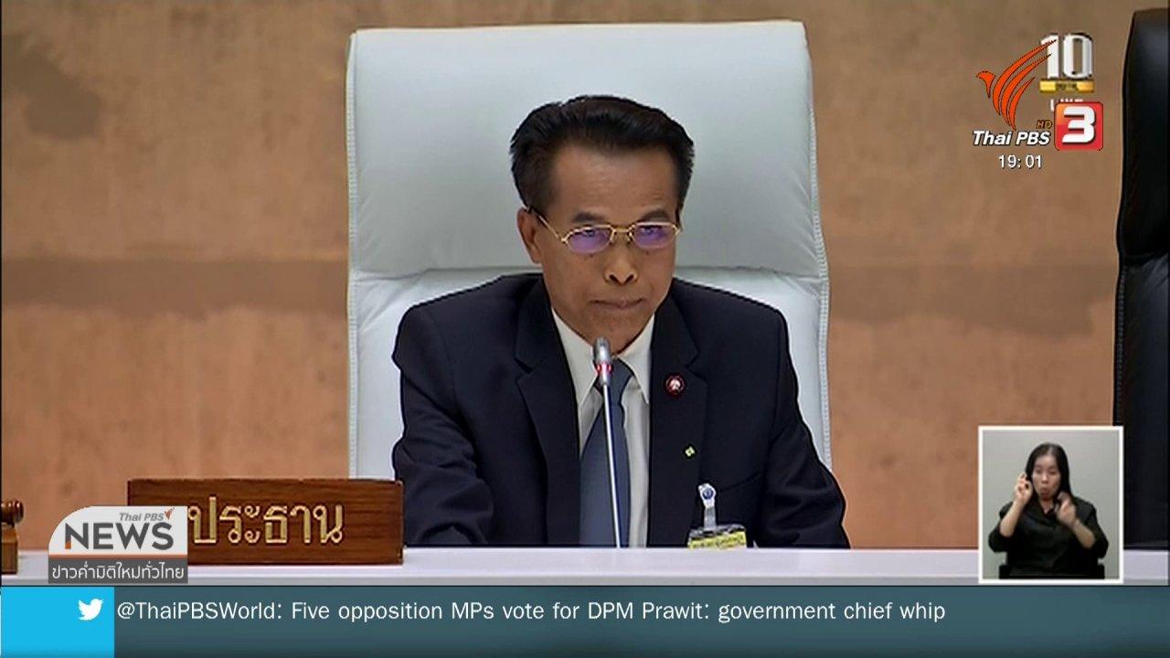 ข่าวค่ำ มิติใหม่ทั่วไทย - สีสันอภิปรายไม่ไว้วางใจ