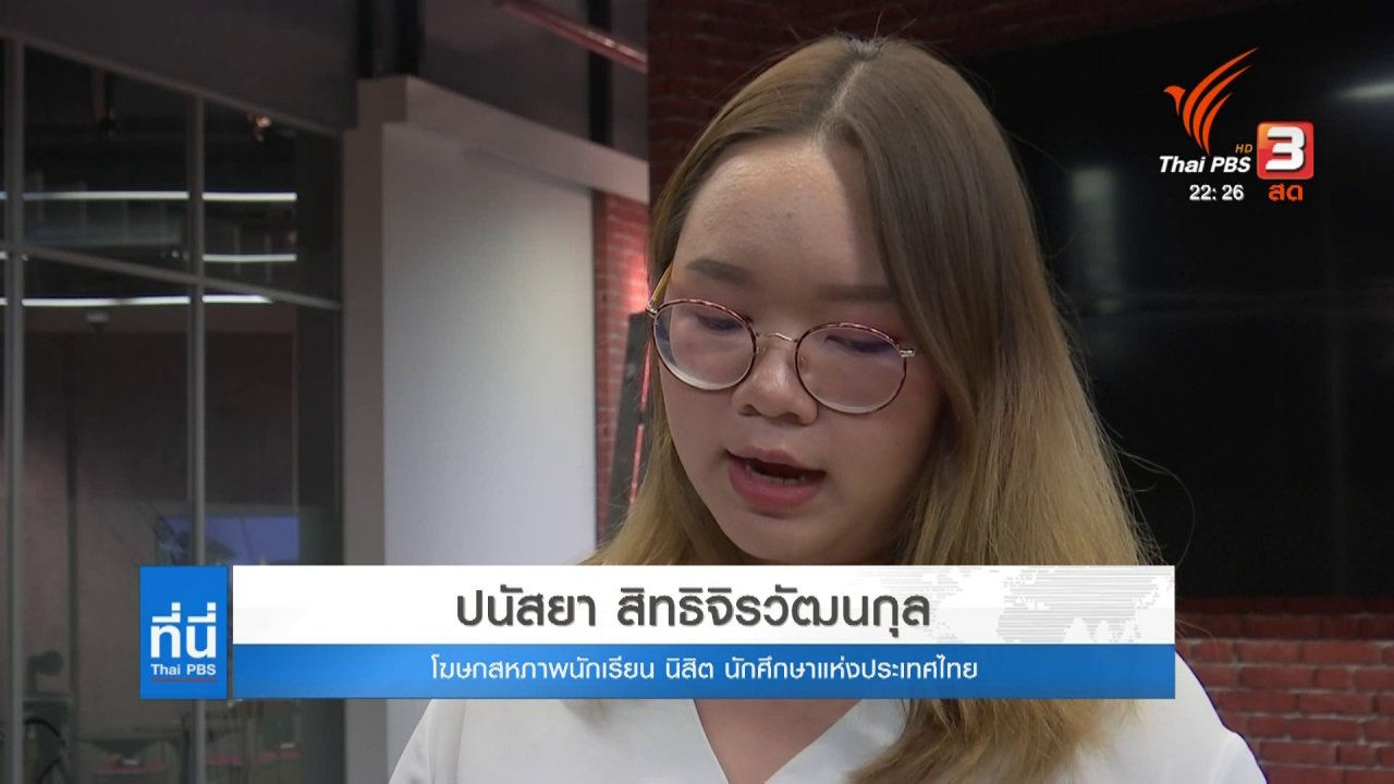 ที่นี่ Thai PBS - เสียงตัวแทนนักศึกษาจัดแฟลชม็อบคนรุ่นใหม่