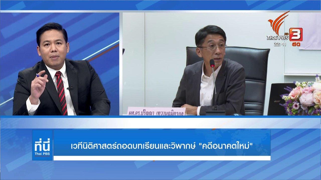 ที่นี่ Thai PBS - วงเสวนาถอดคำพิพากษายุบพรรค #อนาคตใหม่