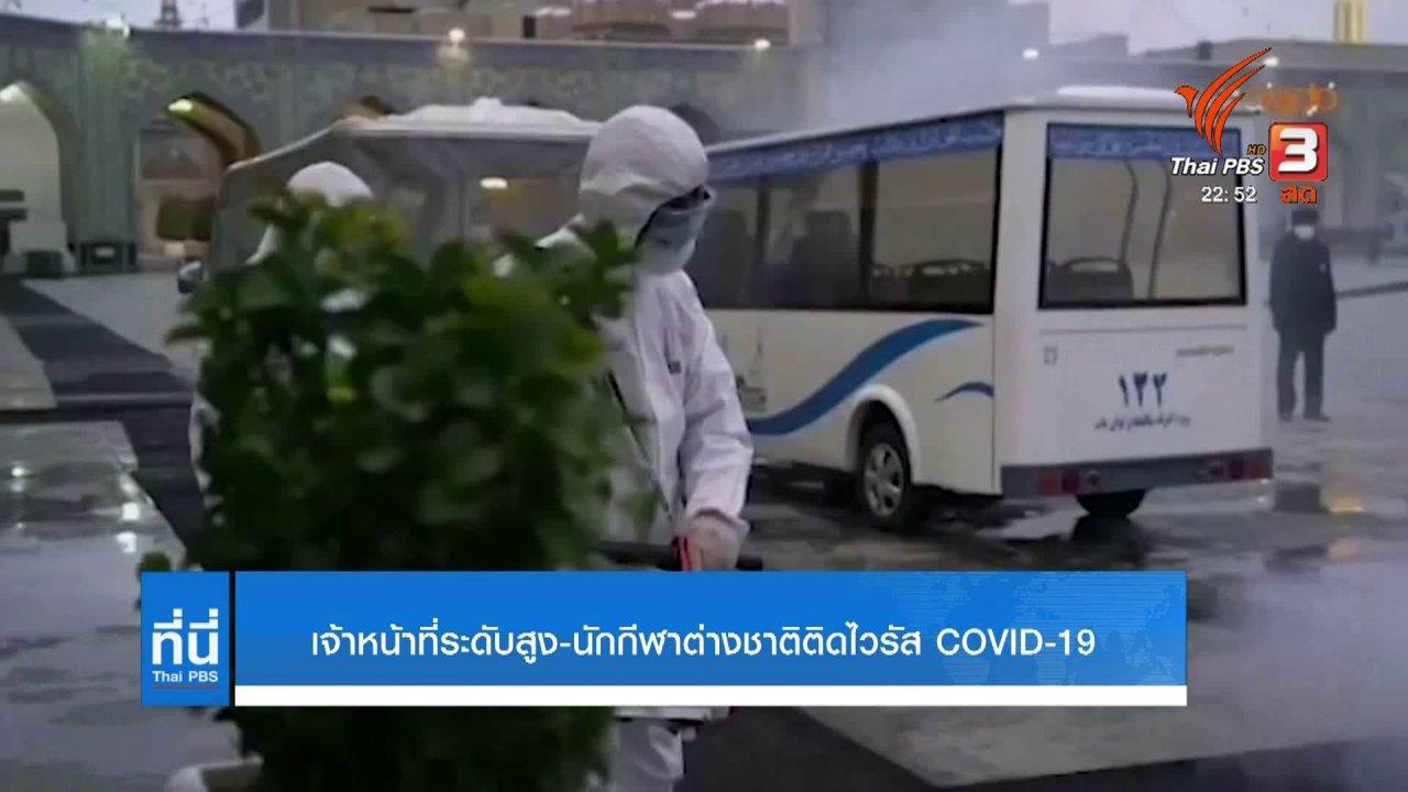 ที่นี่ Thai PBS - นักกีฬา นักการเมืองระดับชาติ ติดเชื้อ #COVID19
