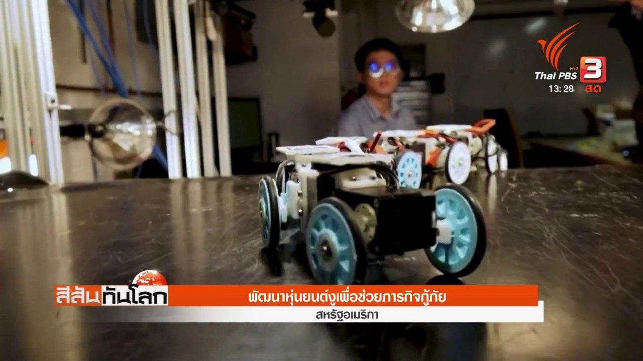 สีสันทันโลก - พัฒนาหุ่นยนต์งูเพื่อช่วยภารกิจกู้ภัย
