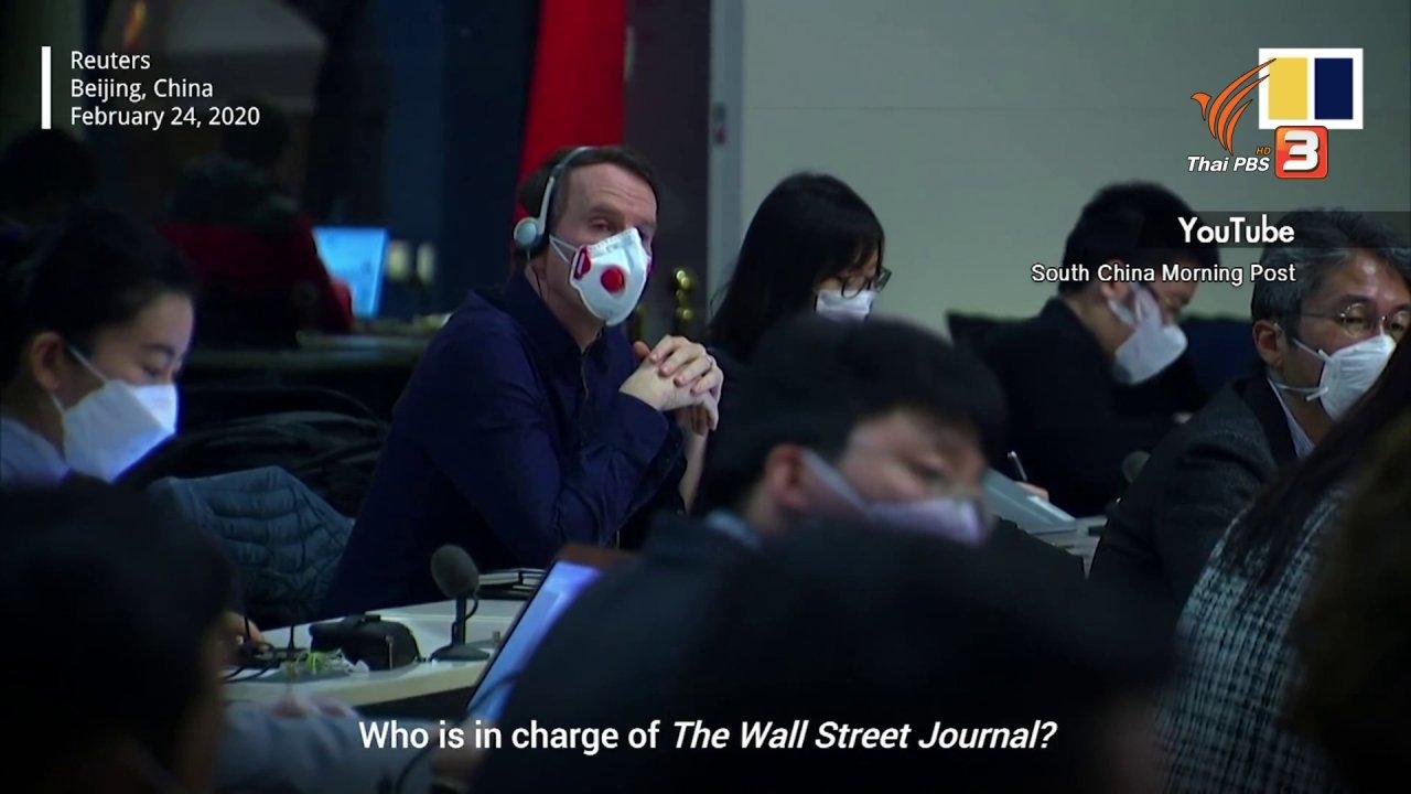 """ข่าวเจาะย่อโลก - สื่อจีนตอบโต้สื่ออเมริกาหลังถูกพาดพิง """"คนป่วยแห่งเอเชีย"""""""
