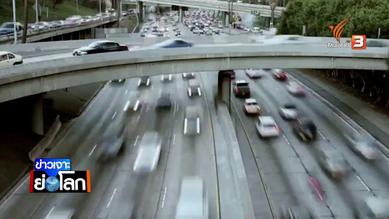 ข่าวเจาะย่อโลก - เทคโนโลยีตรวจวัดแอลกอฮอล์ก่อนขับ