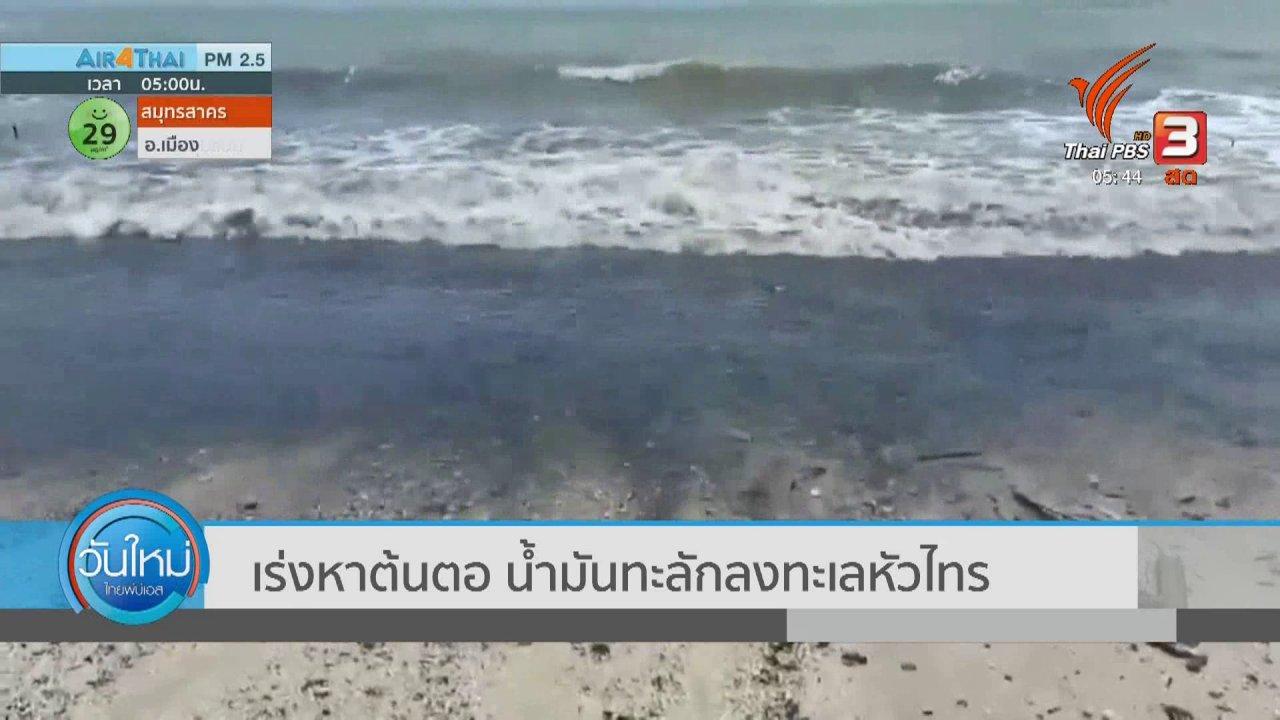 วันใหม่  ไทยพีบีเอส - เร่งหาต้นตอ น้ำมันทะลักลงทะเลหัวไทร