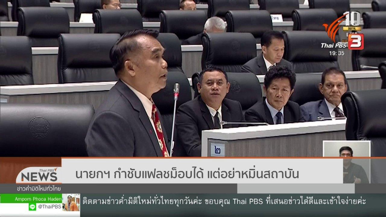 ข่าวค่ำ มิติใหม่ทั่วไทย - นายกฯ กำชับแฟลชม็อบได้ แต่อย่าหมิ่นสถาบัน