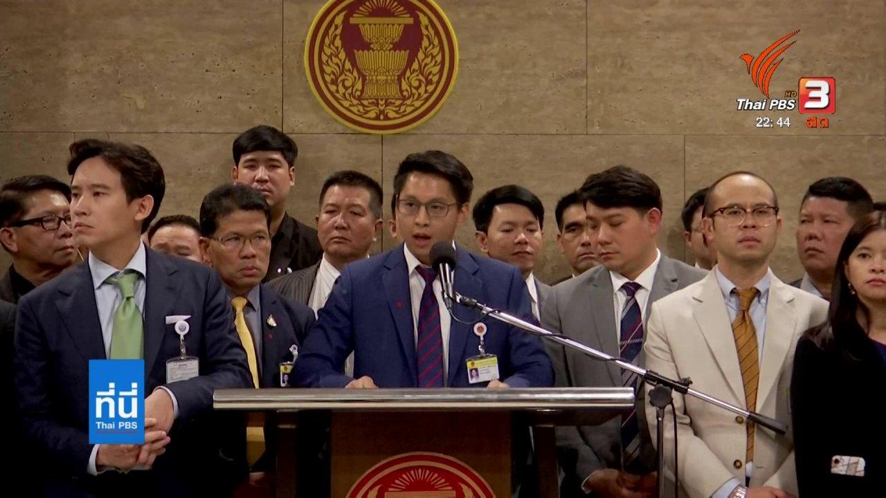 """ที่นี่ Thai PBS - ปมขัดแย้งพรรคร่วมฝ่ายค้าน """"ไม่รักษาเวลาอภิปราย"""""""