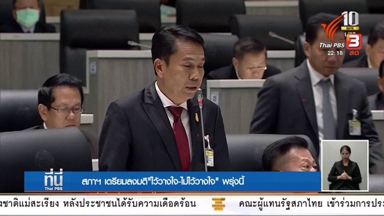 """ที่นี่ Thai PBS - สภาฯเตรียมลงมติ""""ไว้วางใจ-ไม่ไว้วางใจ"""" 28 ก.พ.63"""