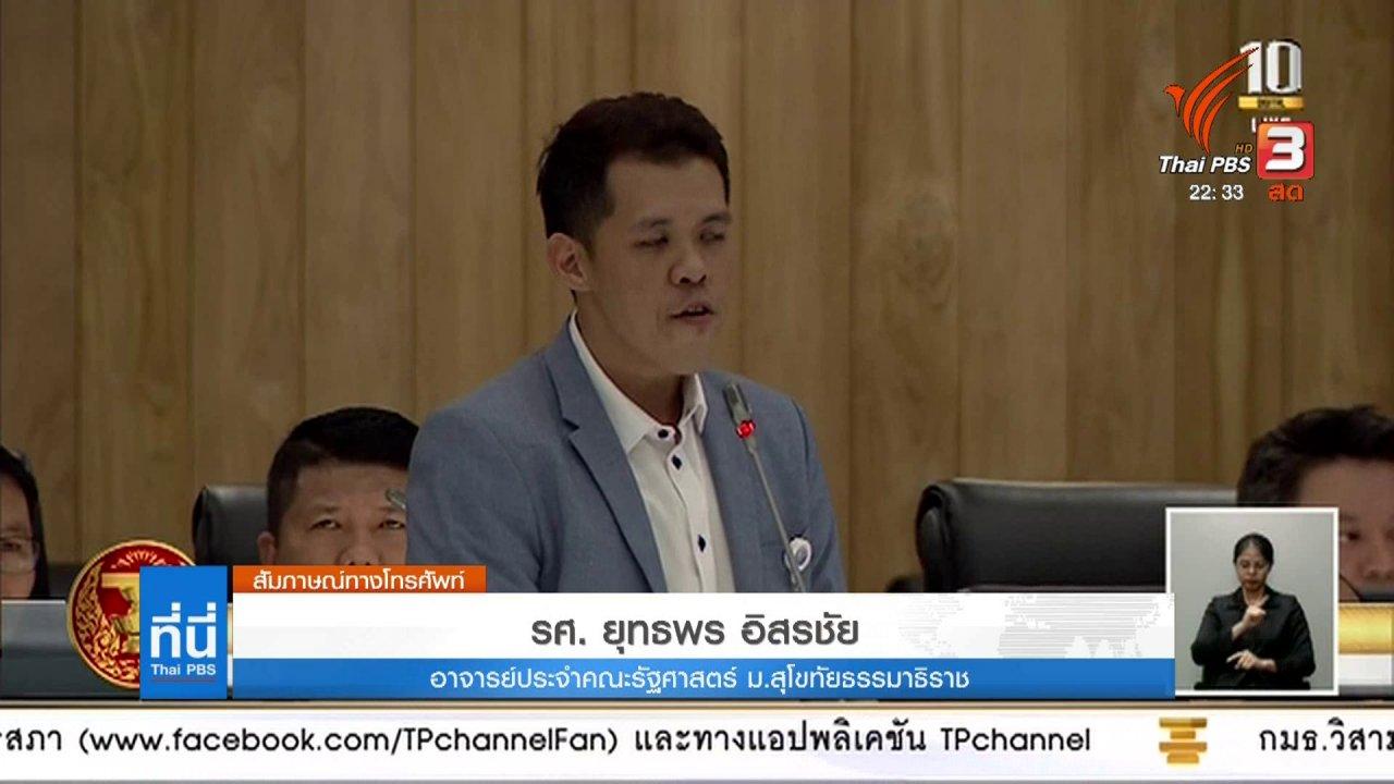 ที่นี่ Thai PBS - แฟลชม็อบคนรุ่นใหม่ มองการเมืองไทย