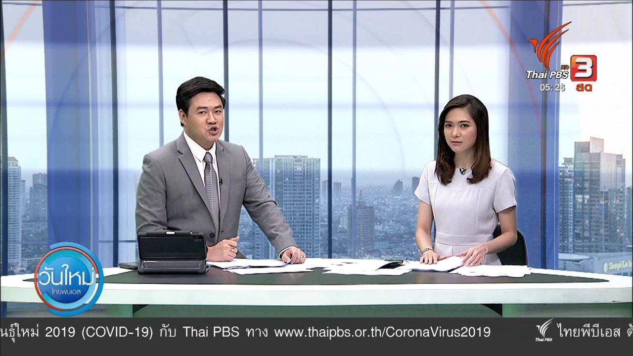 วันใหม่  ไทยพีบีเอส - ซาอุฯ หวั่น COVID-19 ห้ามผู้แสวงบุญต่างชาติเข้าประเทศ