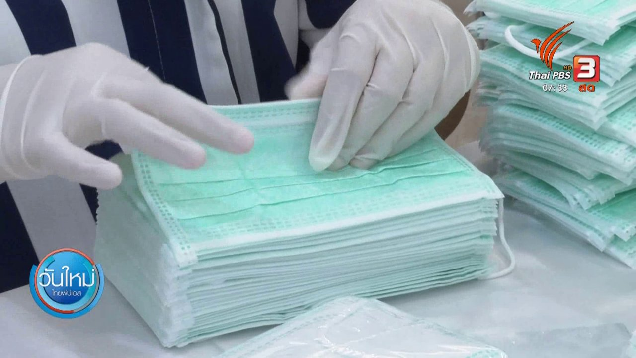 วันใหม่  ไทยพีบีเอส - กินอยู่รู้รอบ : ประชาชนแห่ตุนหน้ากาก - เจลล้างมือรับมือโควิด-19